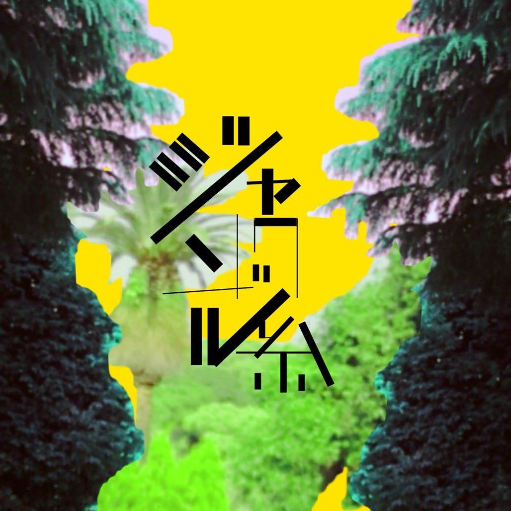 ジャングル系-Junglegenre-
