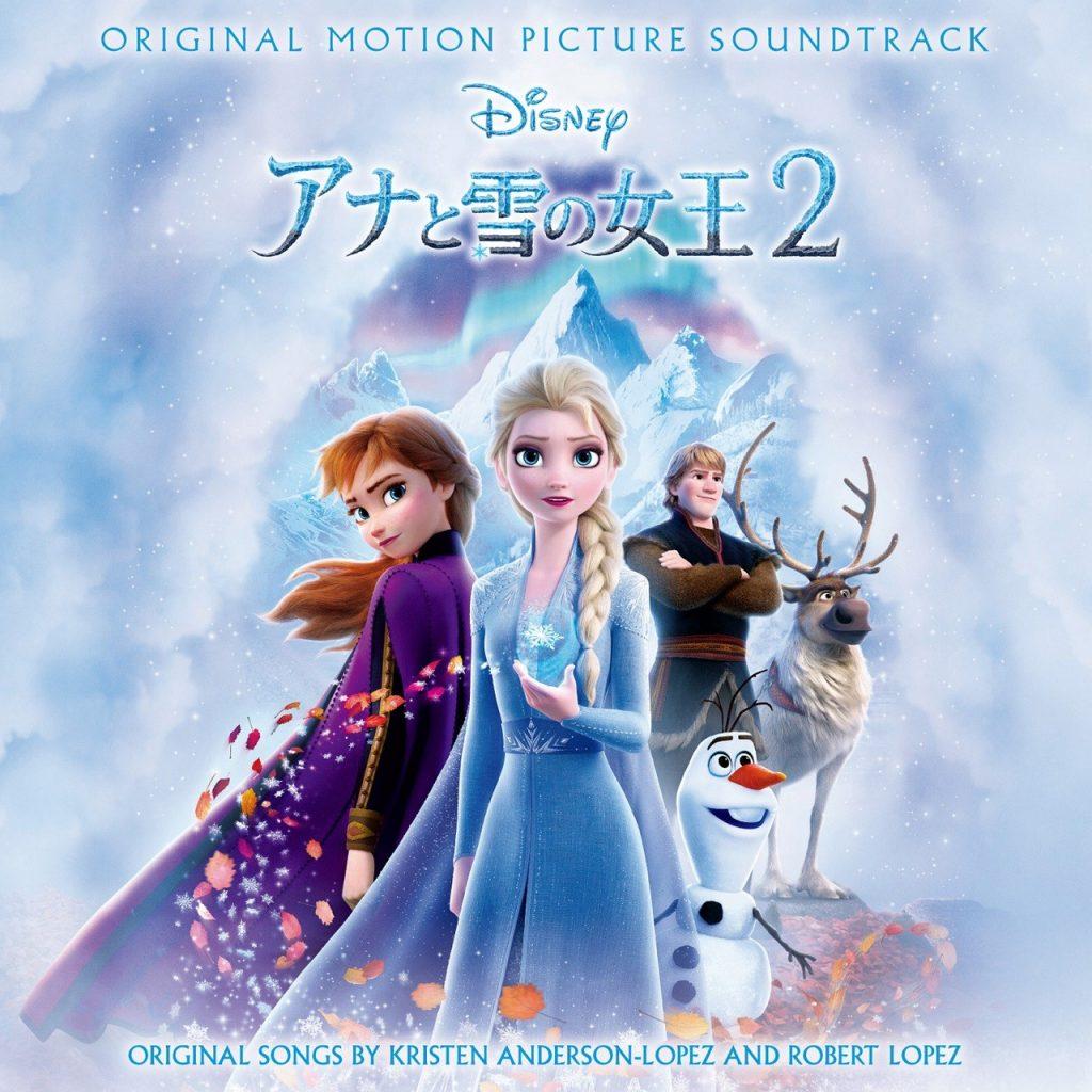 『アナと雪の女王2』ポスター